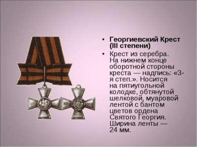Георгиевский Крест (IIIстепени) Крест изсеребра. Нанижнем конце оборотной ...