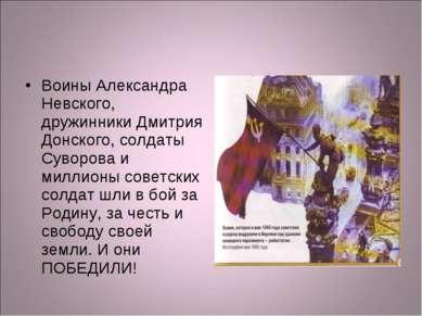 Воины Александра Невского, дружинники Дмитрия Донского, солдаты Суворова и ми...