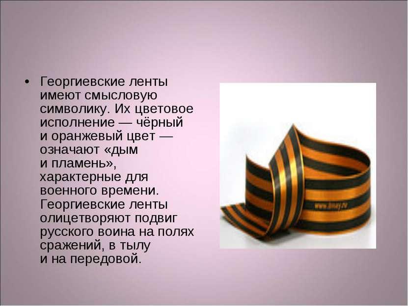 Георгиевские ленты имеют смысловую символику. Ихцветовое исполнение— чёрный...