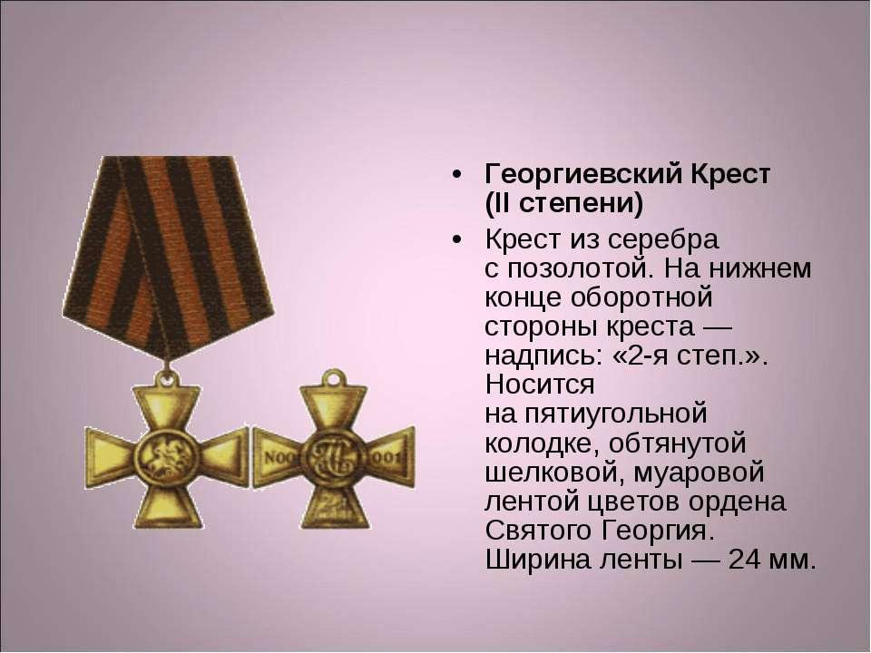 Георгиевский Крест (IIстепени) Крест изсеребра спозолотой. Нанижнем конце...