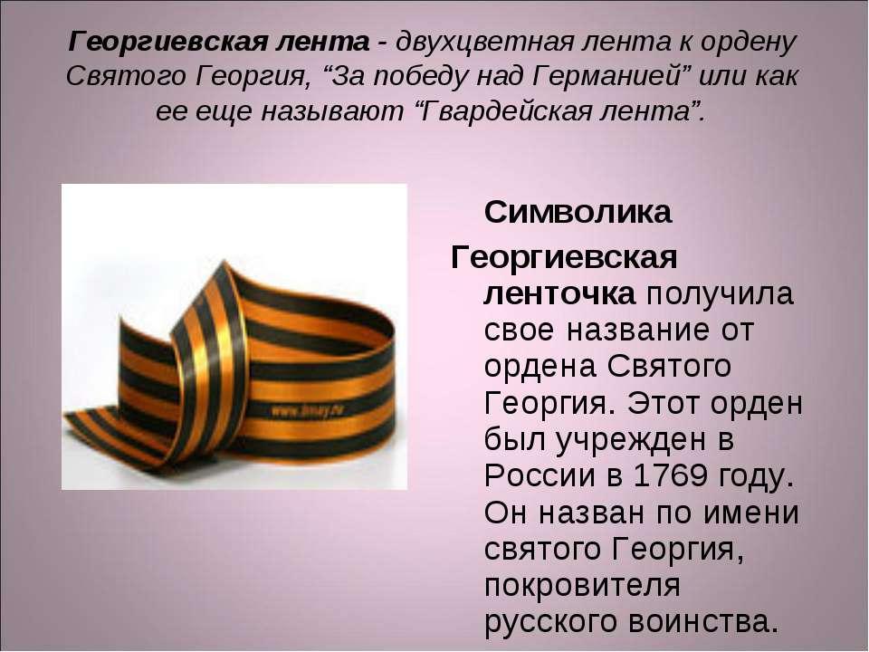 """Георгиевская лента - двухцветная лента к ордену Святого Георгия, """"За победу н..."""