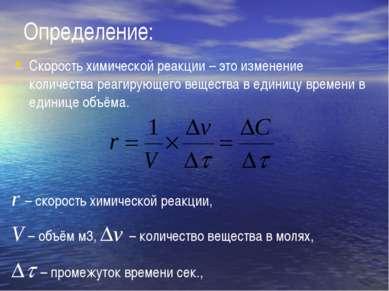 Определение: Скорость химической реакции – это изменение количества реагирующ...