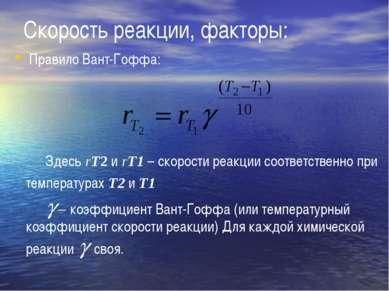 Скорость реакции, факторы: Правило Вант-Гоффа: Здесь rТ2 и rТ1 – скорости реа...