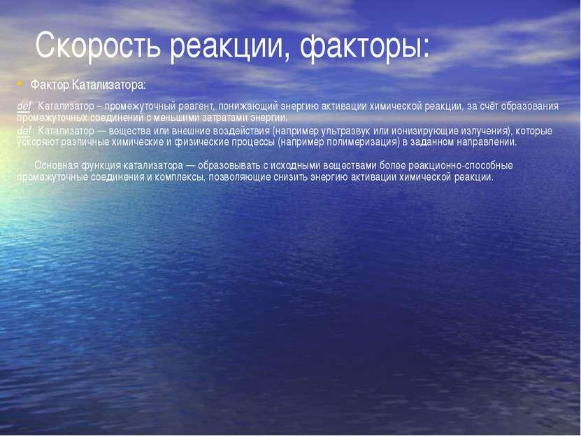 Скорость реакции, факторы: Фактор Катализатора: def : Катализатор – промежуто...