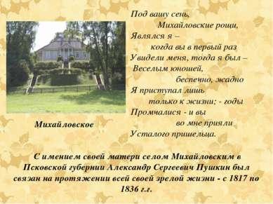 С имением своей матери селом Михайловским в Псковской губернии Александр Серг...