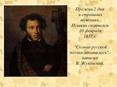 """Прожив 2 дня в страшных мучениях, Пушкин скончался 10 февраля 1837 г. """"Солнце..."""