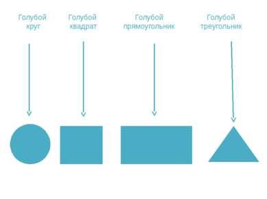 Голубой квадрат Голубой круг Голубой прямоугольник Голубой треугольник
