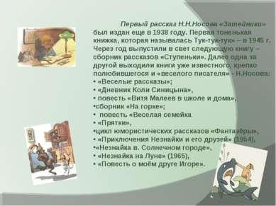 Первый рассказ Н.Н.Носова «Затейники» был издан еще в 1938 году. Первая тонен...