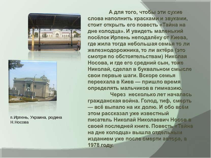 п.Ирпень, Украина, родина Н.Носова