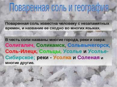 Поваренная соль известна человеку с незапамятных времен, и название ее сходно...