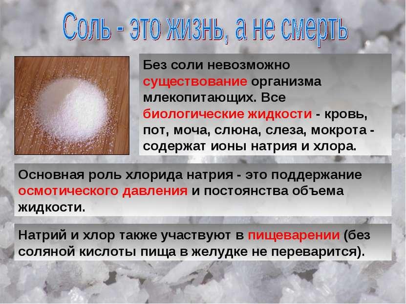 Без соли невозможно существование организма млекопитающих. Все биологические ...
