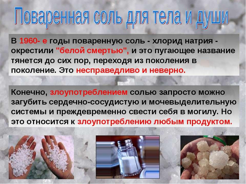 """В 1960- е годы поваренную соль - хлорид натрия - окрестили """"белой смертью"""", и..."""