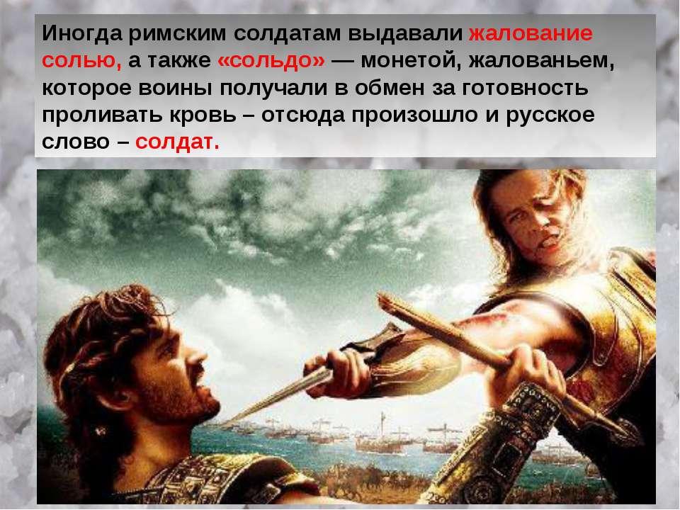 Иногда римским солдатам выдавали жалование солью, а также «сольдо» — монетой,...