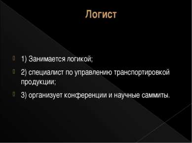 Логист 1) Занимается логикой; 2) специалист по управлению транспортировкой пр...