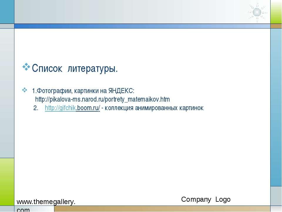 Список литературы. 1.Фотографии, картинки на ЯНДЕКС: http://pikalova-ms.narod...