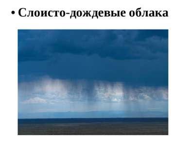 Слоисто-дождевые облака