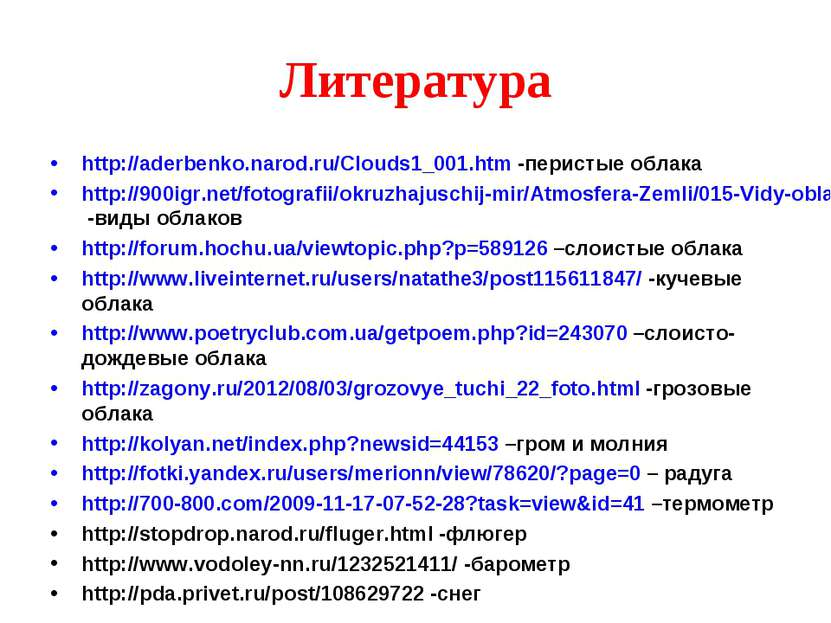 Литература http://aderbenko.narod.ru/Clouds1_001.htm -перистые облака http://...