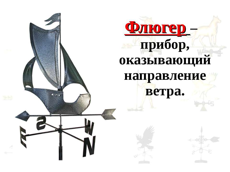 Флюгер – прибор, оказывающий направление ветра.
