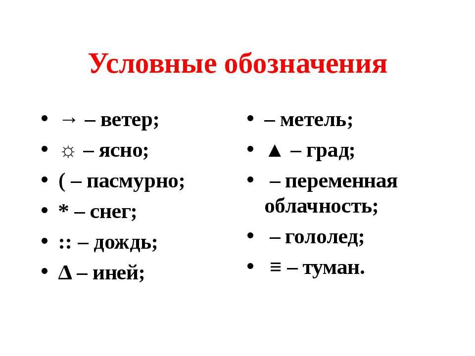 Условные обозначения → – ветер; ☼ – ясно; ( – пасмурно; * – снег; :: – дождь;...