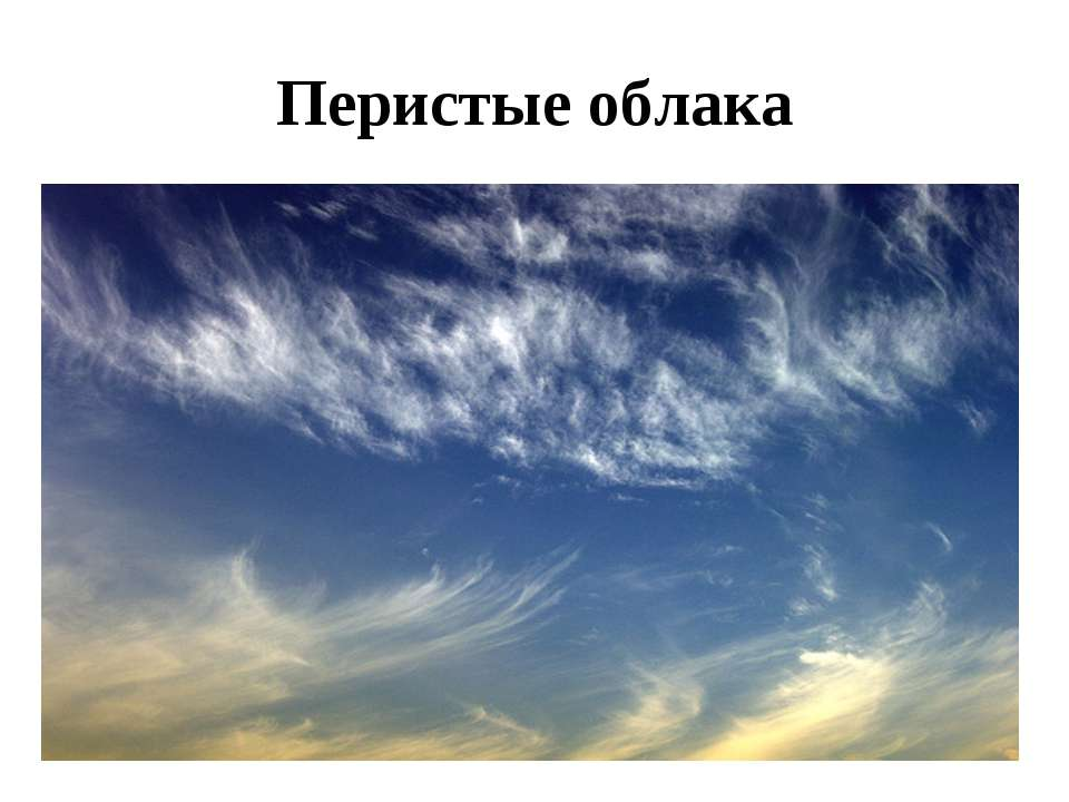 Перистые облака