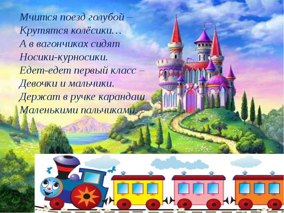 Мчится поезд голубой – Крутятся колёсики… А в вагончиках сидят Носики-курноси...
