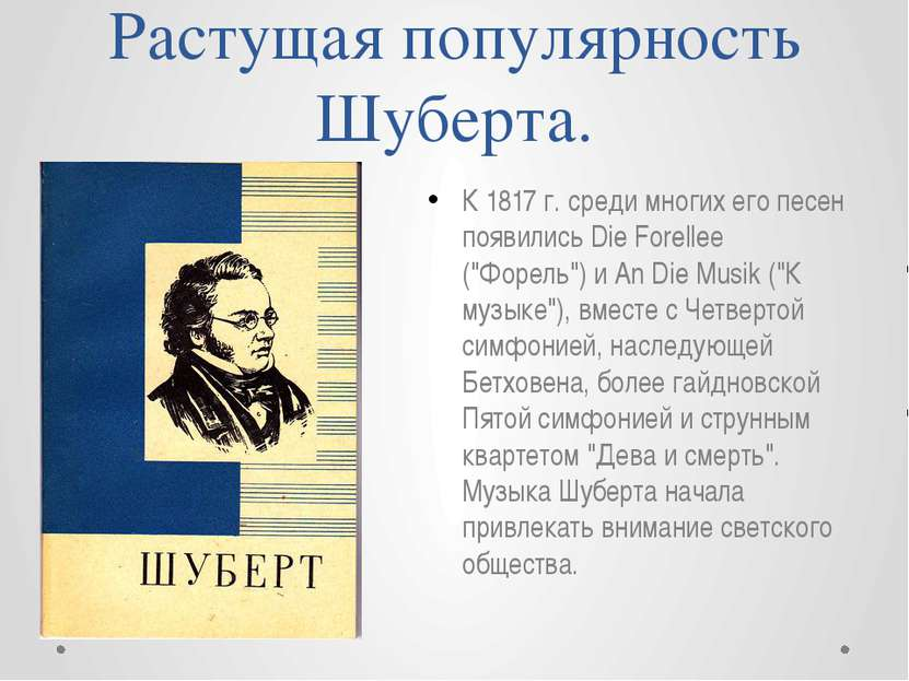 Растущая популярность Шуберта. К 1817 г. среди многих его песен появились Die...