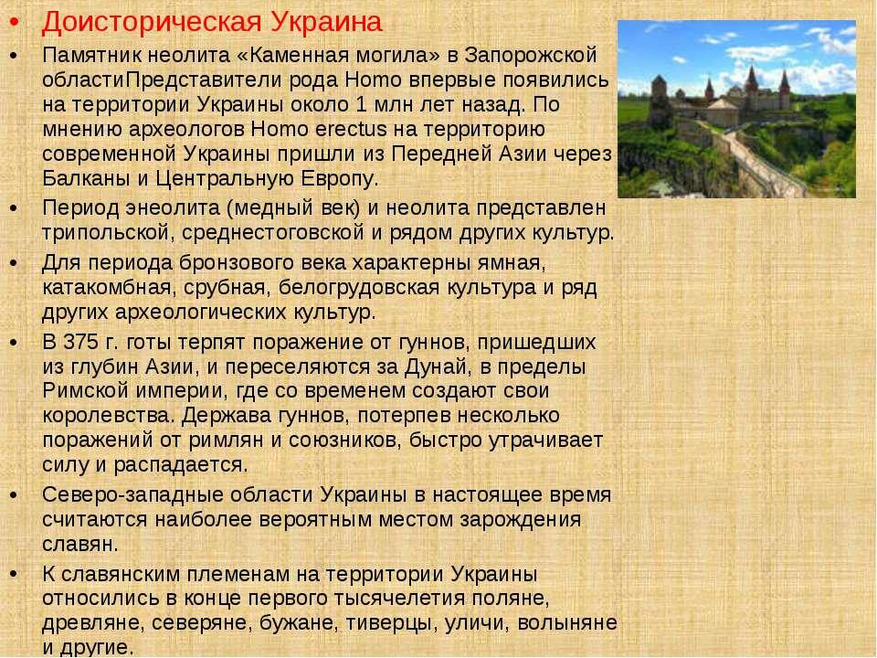 Доисторическая Украина Памятник неолита «Каменная могила» в Запорожской облас...