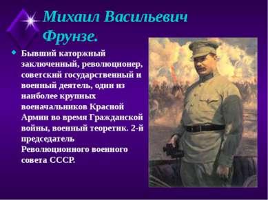 Михаил Васильевич Фрунзе. Бывший каторжный заключенный, революционер, советск...