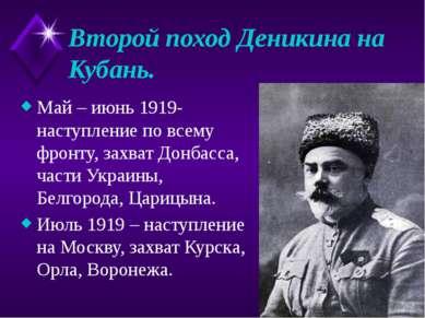 Второй поход Деникина на Кубань. Май – июнь 1919- наступление по всему фронту...