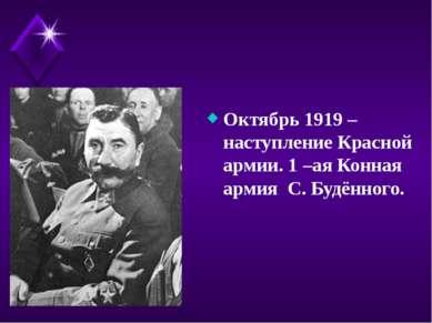 Октябрь 1919 – наступление Красной армии. 1 –ая Конная армия С. Будённого.