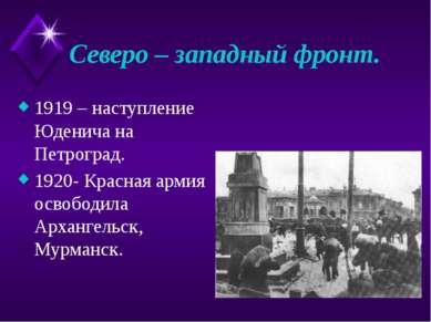 Северо – западный фронт. 1919 – наступление Юденича на Петроград. 1920- Красн...