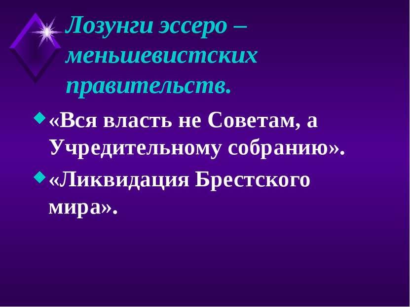 Лозунги эссеро – меньшевистских правительств. «Вся власть не Советам, а Учред...