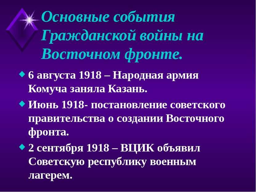 Основные события Гражданской войны на Восточном фронте. 6 августа 1918 – Наро...