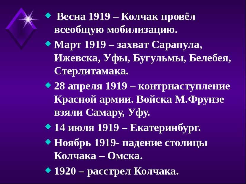 Весна 1919 – Колчак провёл всеобщую мобилизацию. Март 1919 – захват Сарапула,...