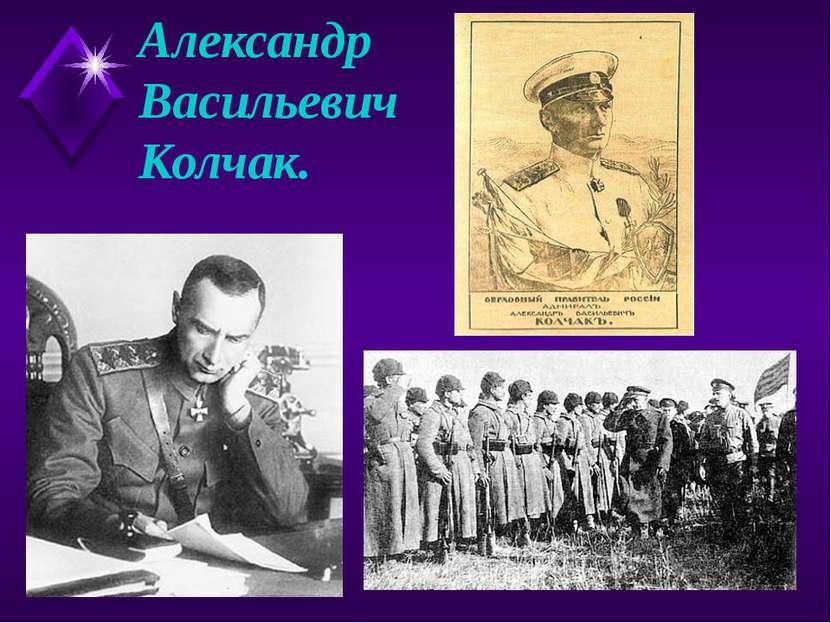 Александр Васильевич Колчак.