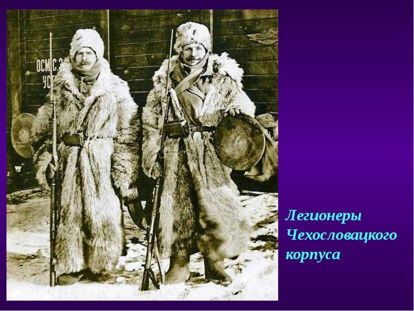Легионеры Чехословацкого корпуса