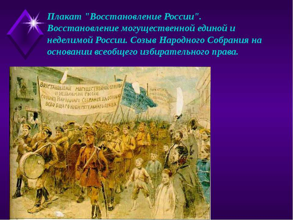 """Плакат """"Восстановление России"""". Восстановление могущественной единой и недели..."""
