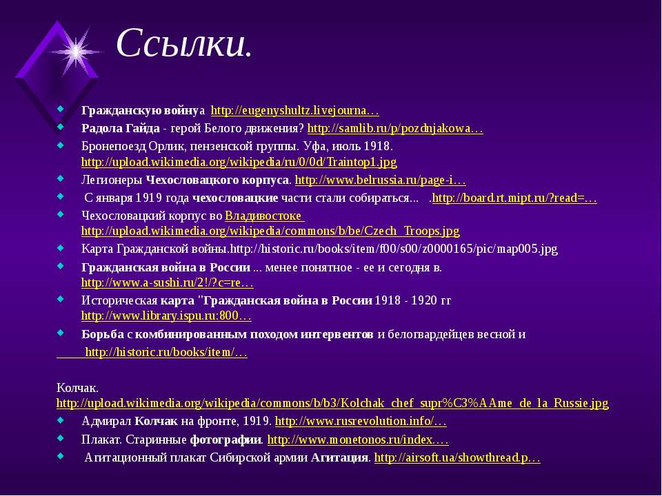Ссылки. Гражданскую войнуа http://eugenyshultz.livejourna… Радола Гайда - гер...