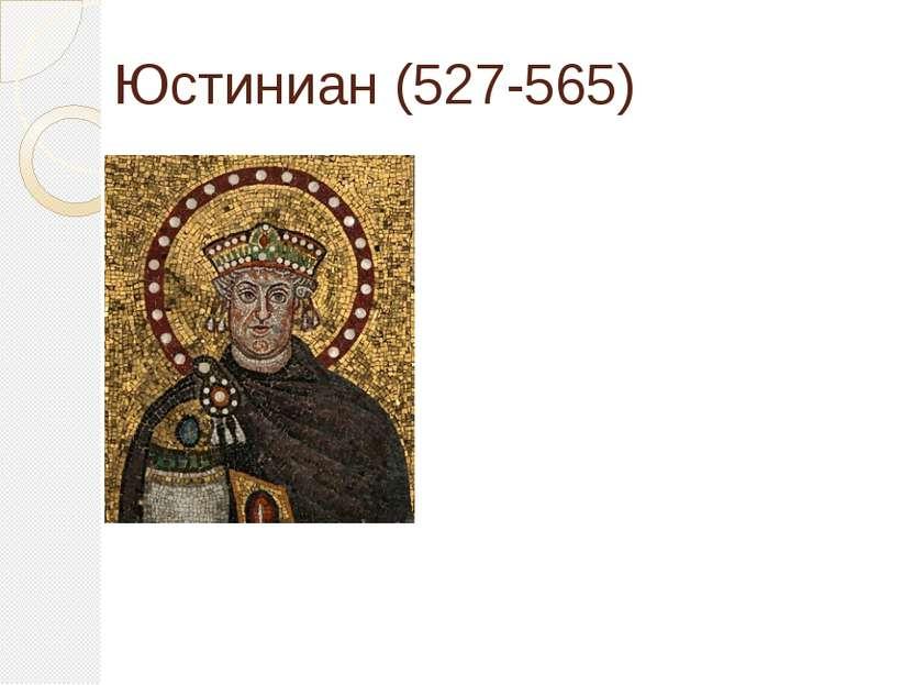Юстиниан (527-565)