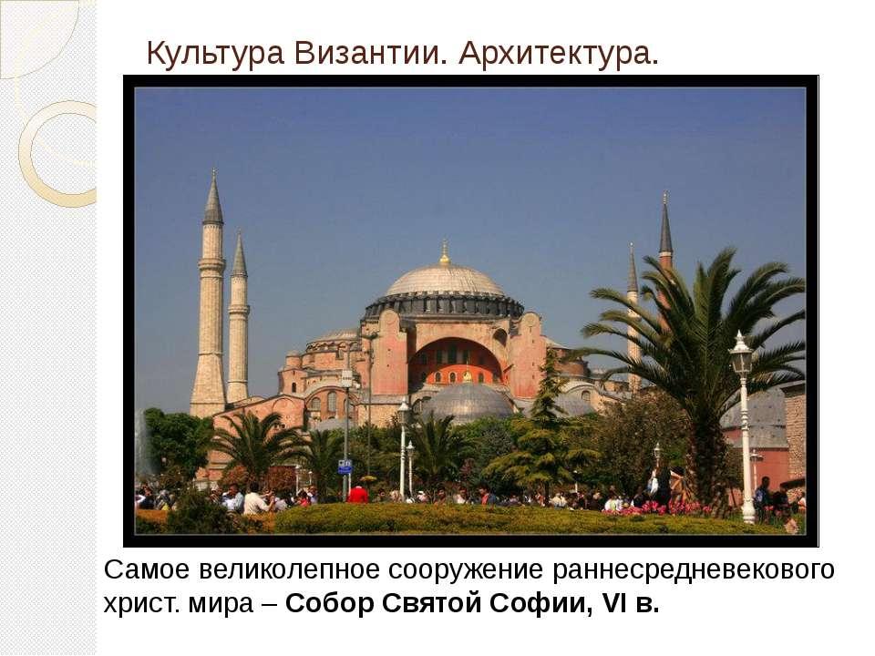 Культура Византии. Архитектура. Самое великолепное сооружение раннесредневеко...