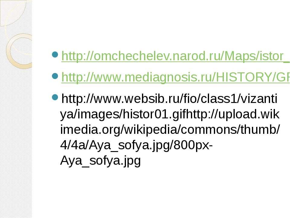 http://omchechelev.narod.ru/Maps/istor_rus/15.gif http://www.mediagnosis.ru/H...
