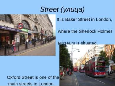 Street (улица) It is Baker Street in London, where the Sherlock Holmes Museum...