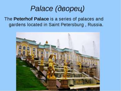 Palace (дворец) The Peterhof Palace is a series of palaces and gardens locate...