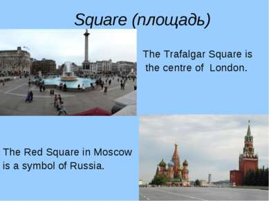 Square (площадь) The Trafalgar Square is the centre of London. The Red Square...