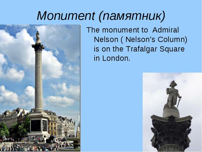 Monument (памятник) The monument to Admiral Nelson ( Nelson's Column) is on t...