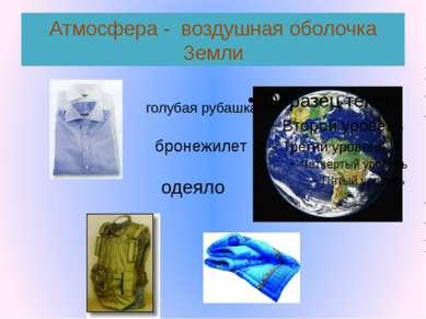 Атмосфера - воздушная оболочка Земли голубая рубашка бронежилет одеяло