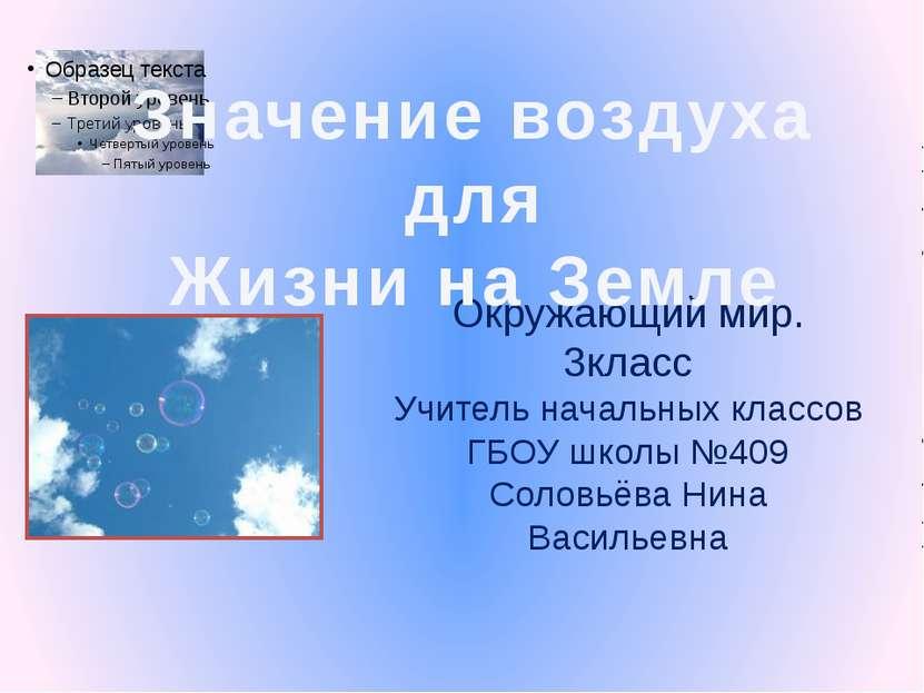Окружающий мир. 3класс Учитель начальных классов ГБОУ школы №409 Соловьёва Ни...