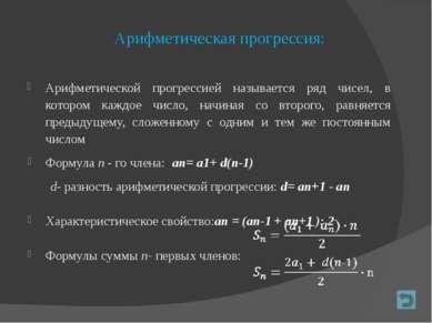 Задача 1: Диаметры пяти шкивов, насаженных на общий вал, образуют арифметичес...