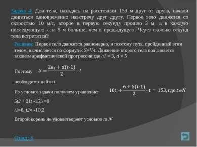 Геометрическая прогрессия: Геометрическая прогрессия - это ряд чисел, каждое ...