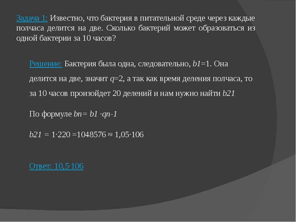 Задача 3: Мощности пяти электромоторов составляют возрастающую геометрическую...